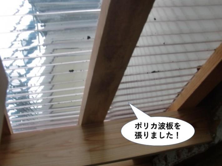 貝塚市でポリカ波板を張りました