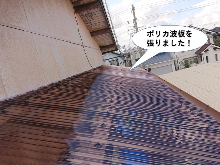 阪南市のテラスにポリカ波板を張りました