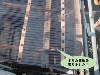 貝塚市の木製テラスにポリカ波板を張りました