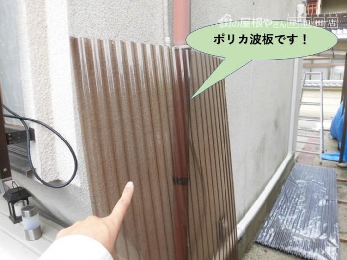 岸和田市のカーポートで使用するポリカ波板です!