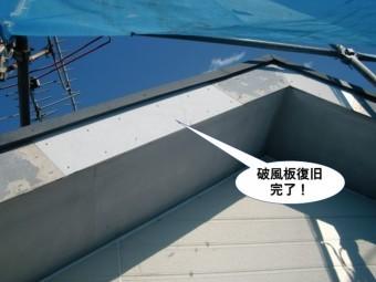忠岡町の破風板復旧完了