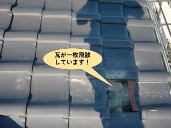 和泉市の瓦が1枚飛散しています