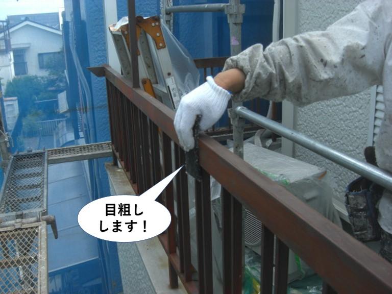 熊取町の鉄部を目粗し