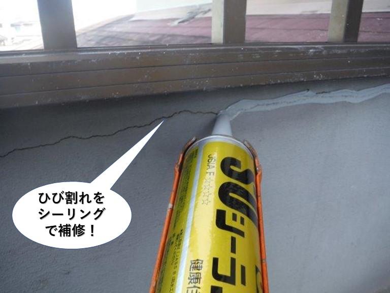 岸和田市のベランダのひび割れをシーリングで補修