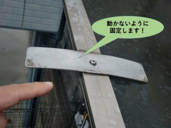 岸和田市のカーポート屋根の飛散防止の金具が動かないように固定します