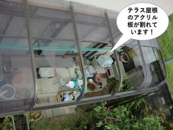 和泉市のテラス屋根のアクリル板が割れています