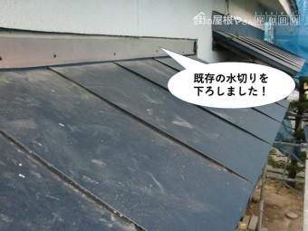 岸和田市の庇の既存の水切りを下ろしました