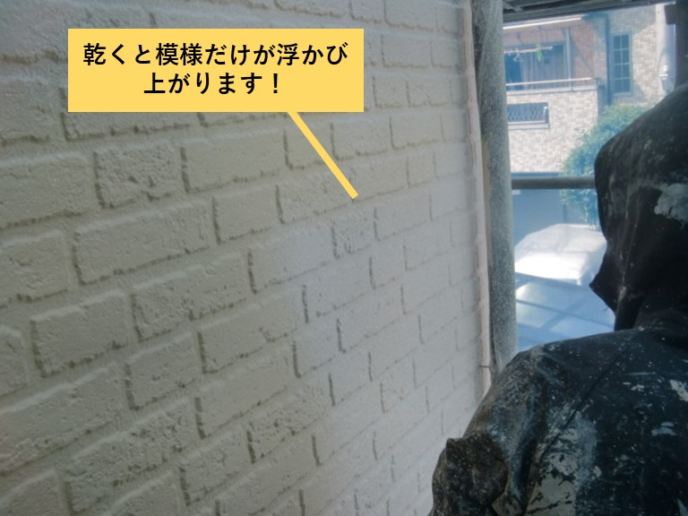 熊取町で吹き付けたアーバントーンが乾くと模様が出てきます