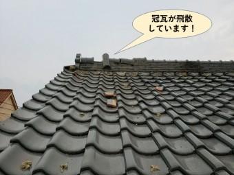 泉大津市の冠瓦が飛散しています