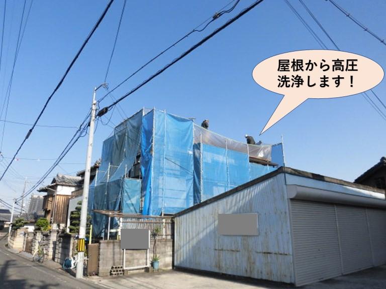 岸和田市の屋根から高圧洗浄します!
