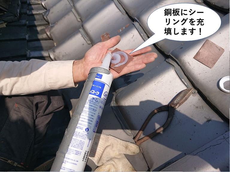 岸和田市で使用する銅板にシーリングを充填します