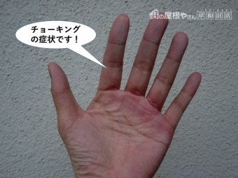 岸和田市の外壁のチョーキングの症状