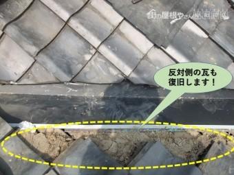 岸和田市の反対側の瓦も復旧します