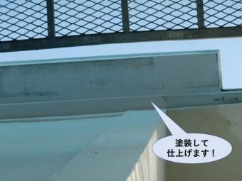 泉佐野市の外壁を塗装して仕上げます