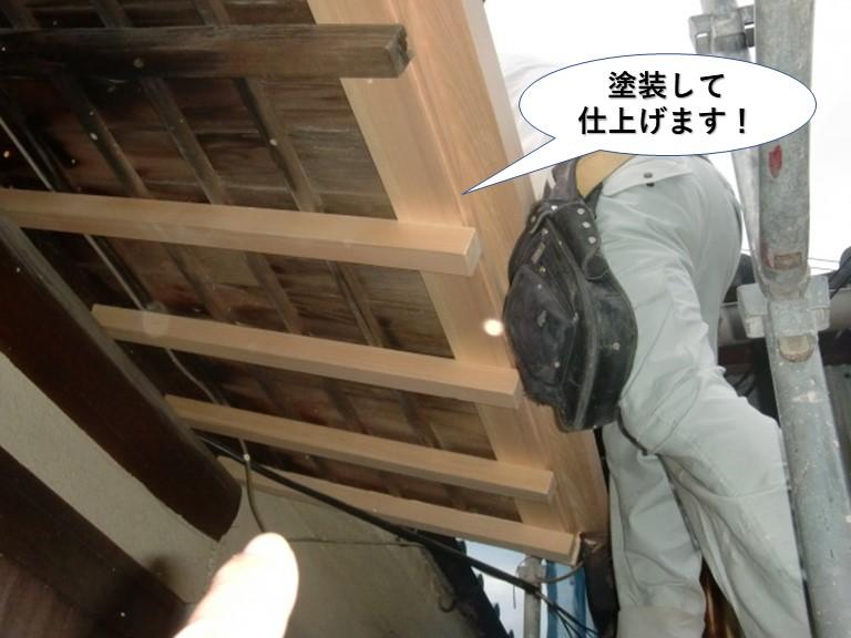 岸和田市の軒天井を塗装して仕上げます