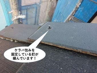 泉佐野市のケラバ包みを固定している釘が緩んでいます