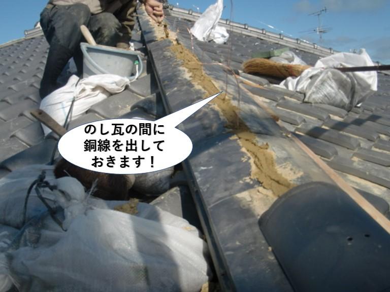 熊取町ののし瓦の間に銅線を出しておきます
