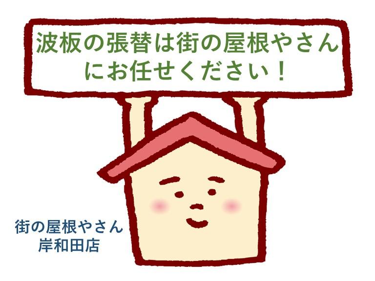街の屋根やさん岸和田店の波板張替え工事