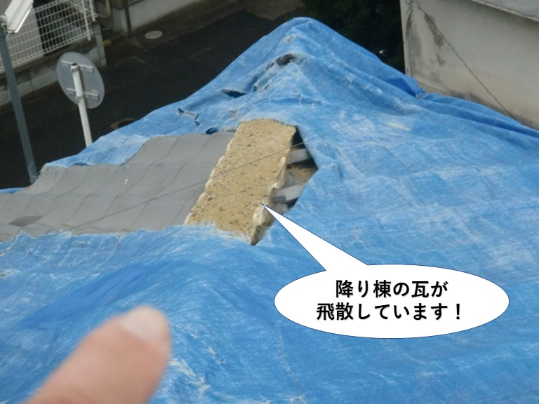 熊取町の降り棟の瓦が飛散