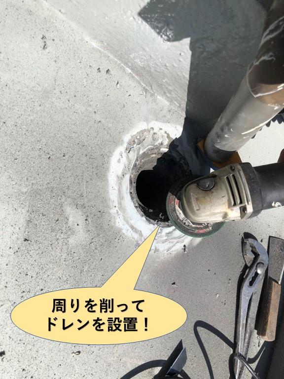 岸和田市のベランダのドレン周りを削って設置