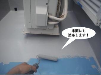 熊取町のベランダの床面にも塗布します