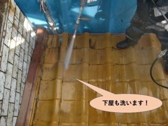 岸和田市の下屋も洗います
