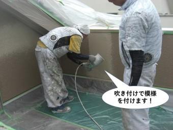 泉大津市の外壁に吹き付けで模様を付けます