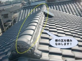 岸和田市の棟の瓦を積みなおします!