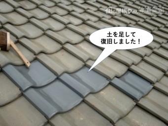 泉佐野市の屋根に土を足して復旧しました