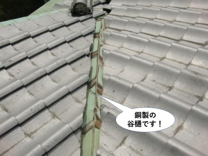 岸和田市の銅製の谷樋