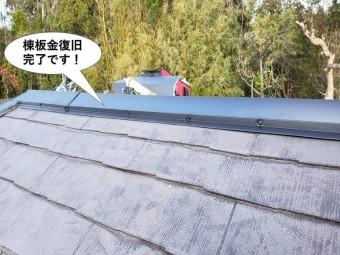 岸和田市の棟板金復旧完了です