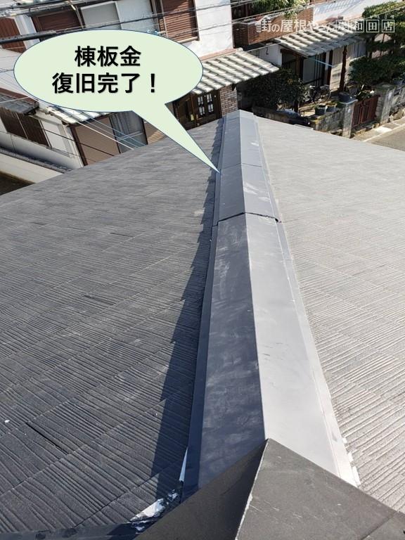 和泉市の棟板金復旧完了