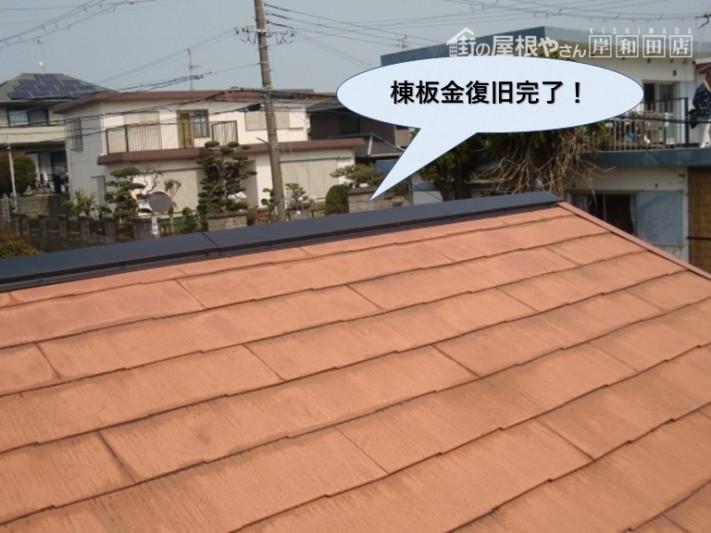 阪南市の棟板金復旧完了