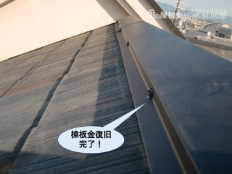 熊取町の棟板金復旧完了