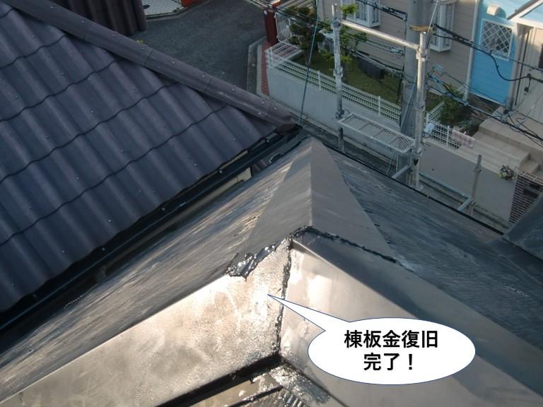 貝塚市の棟板金復旧完了