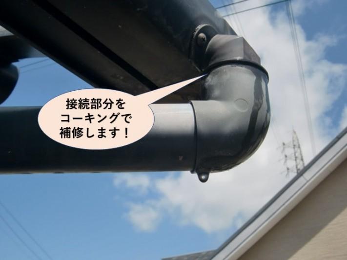 熊取町のテラスの呼び樋の接続部分をコーキングで補修