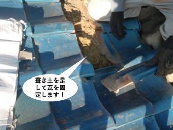 岸和田市の屋根に葺き土を足して瓦を固定