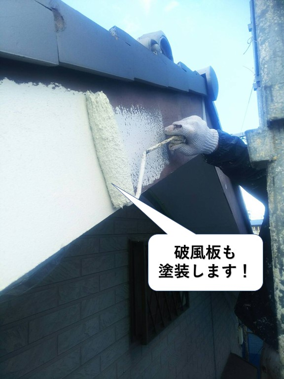 貝塚市の破風板も塗装します