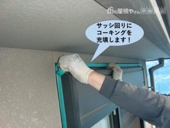 岸和田市の外壁のサッシ回りにコーキング充填