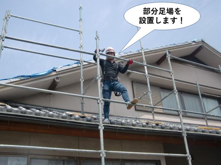 岸和田市で部分足場を設置します