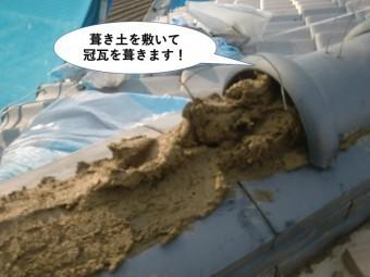 岸和田市の降り棟に葺き土を敷いて冠瓦を葺きます