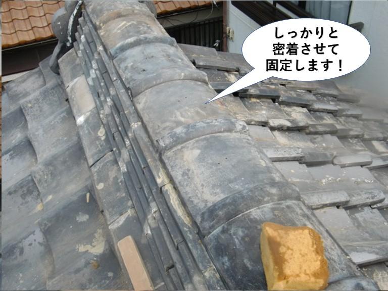岸和田市の冠瓦をしっかりと密着させて固定します