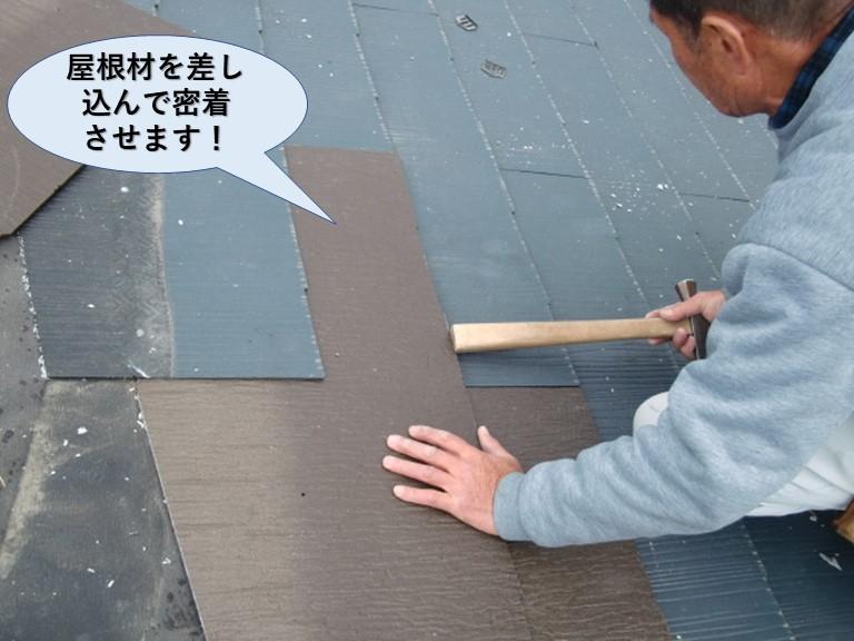 泉大津市の屋根材を密着させて固定