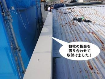 泉佐野市の笠木で数枚の板金を張り合わせて取付けました