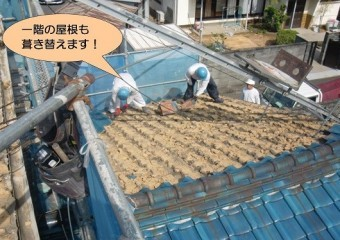 泉北郡忠岡町の一階の屋根も葺き替えます!