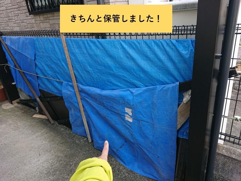 熊取町の仮撤去した平板をきちんと保管しました