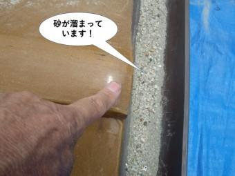 熊取町の雨樋に砂が溜まっています