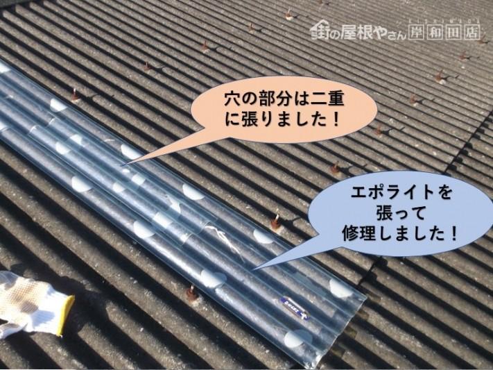 岸和田市の屋根にエポライトを張って修理