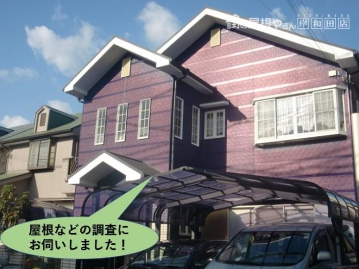 和泉市の屋根などの調査にお伺い