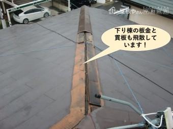 岸和田市の下り棟の板金も飛散してます